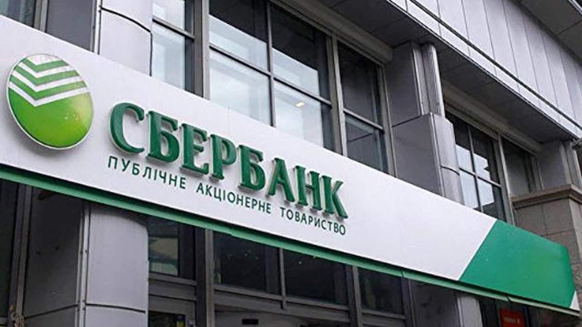 """Ночью во Львове подожгли """"Сбербанк России"""""""