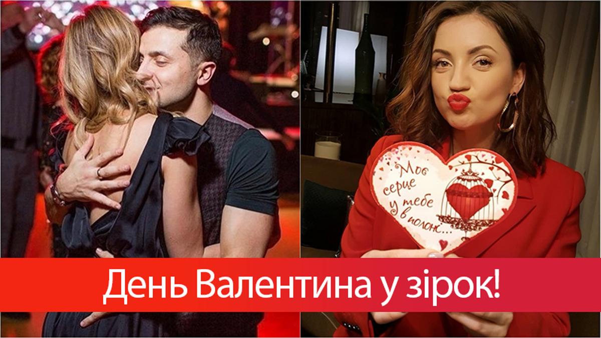 День Валентина у украинских звезд