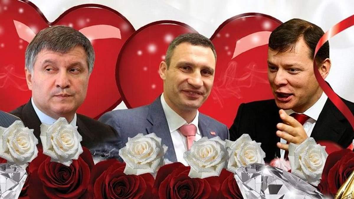 Пользователи соцсетей создали забавные валентинки от украинских политиков