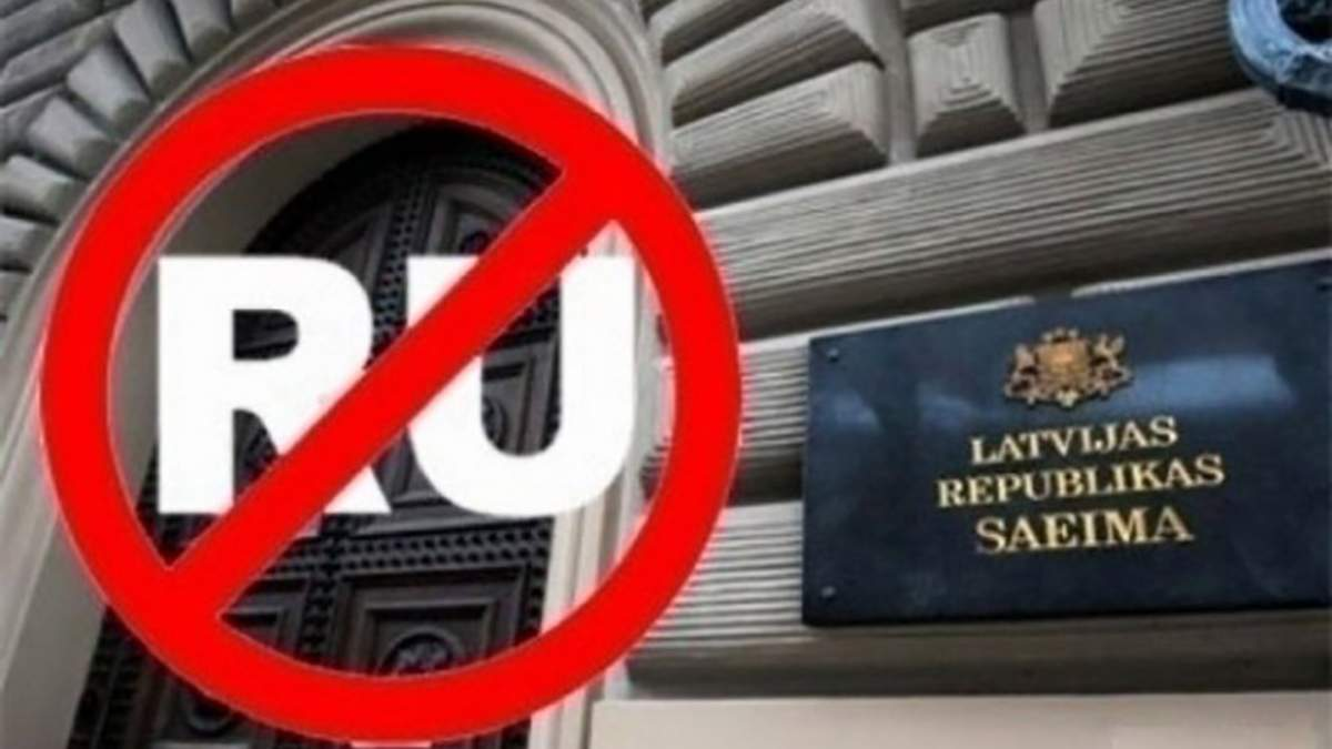 У Сеймі Латвії відхилили закон про двомовність