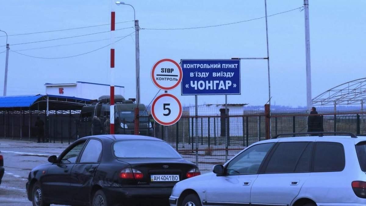 Адмінкордон з окупованим Кримом