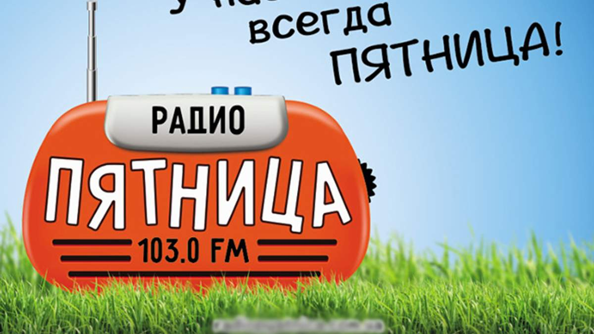 """Радио Пятница"" оштрафовано за порушення мовних квот"