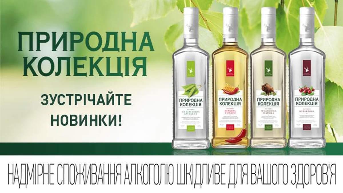 """Eastern Beverage Trading представляет обновленные настойки ТМ """"Природная Коллекция"""""""