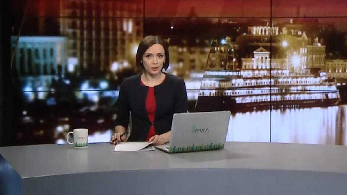 Випуск новин за 19:00: Арешт фігуранта справи Труханова. Зачистка наметового містечка в Києві