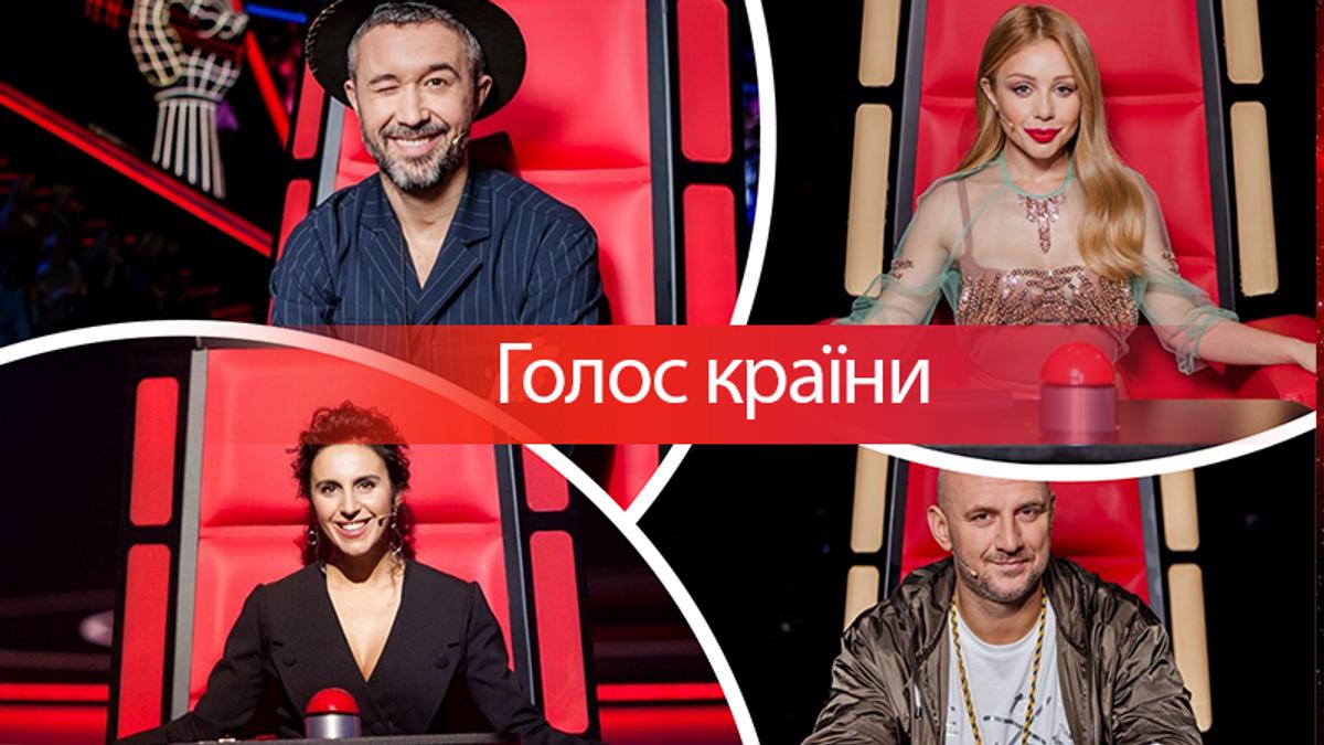 Голос країни 2018 – 8 сезон 4 випуск