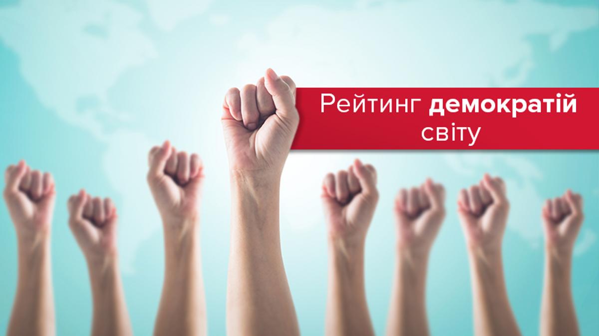 Гибридный режим: неутешительное место Украины в рейтинге демократий мира