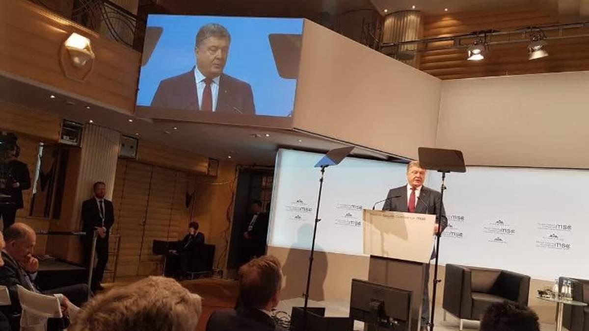Петр Порошенко на Мюнхенской конференции безопасности