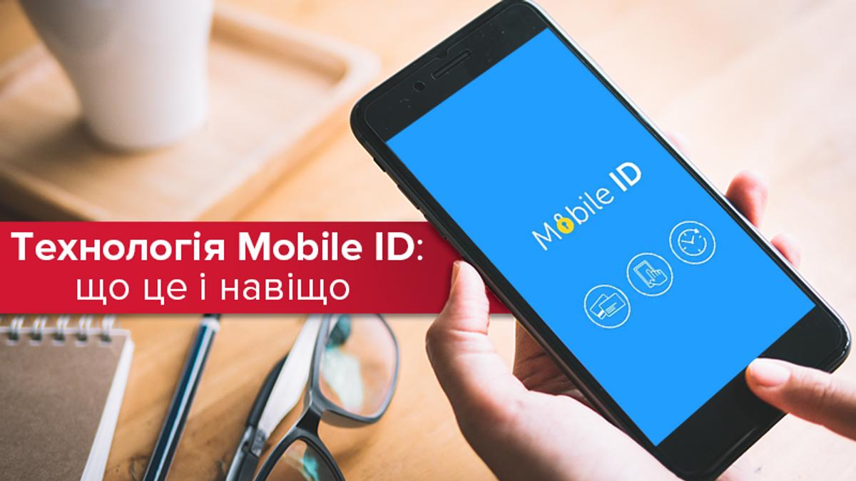 Mobile ID в Україні: що це, як користуватися і на що здатен
