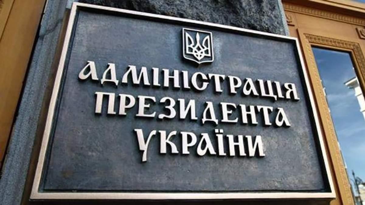 """Администрация Президента помогала избежать люстрации """"удобным"""" чиновникам, – Козаченко"""