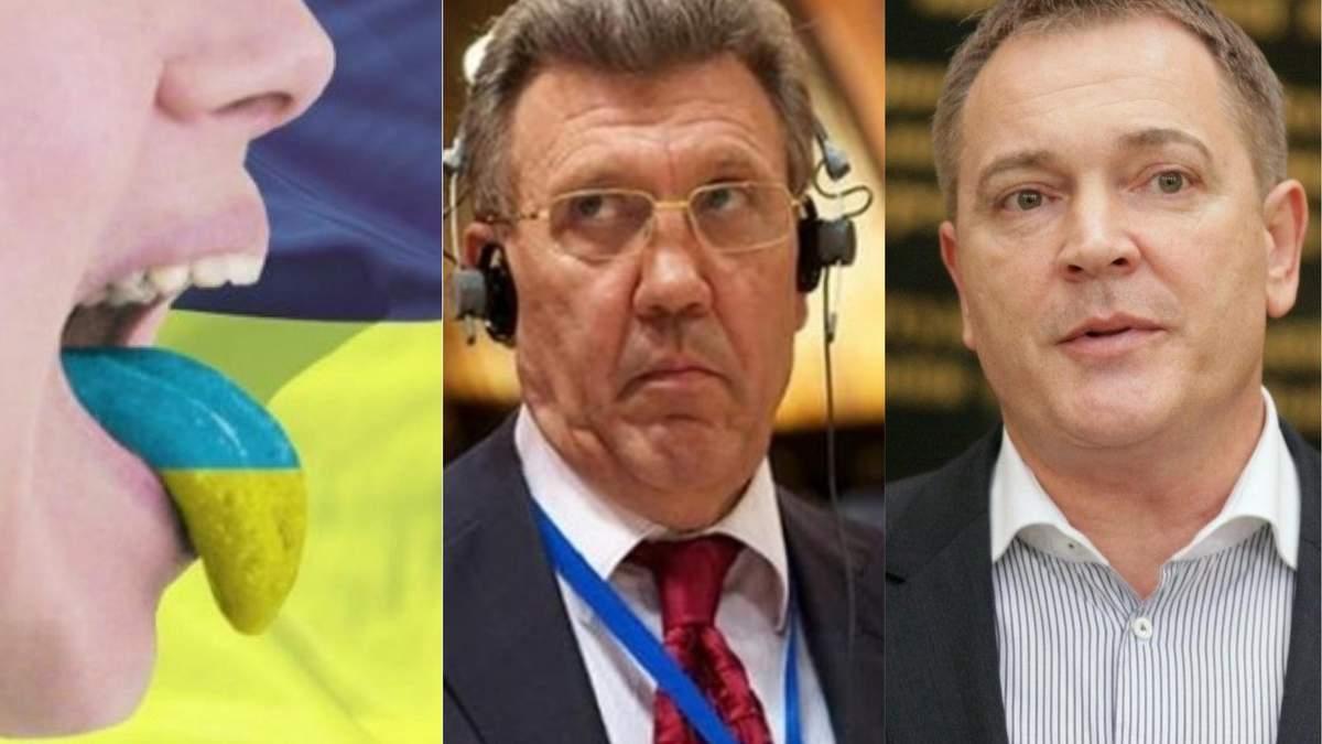 """Языковой закон """"Кивалова-Колесниченко"""" признан неконституционным, – решение КС"""