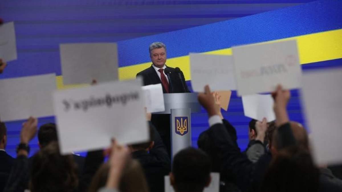 Прес-конференція Порошенка 2018: про що говорив Порошенко