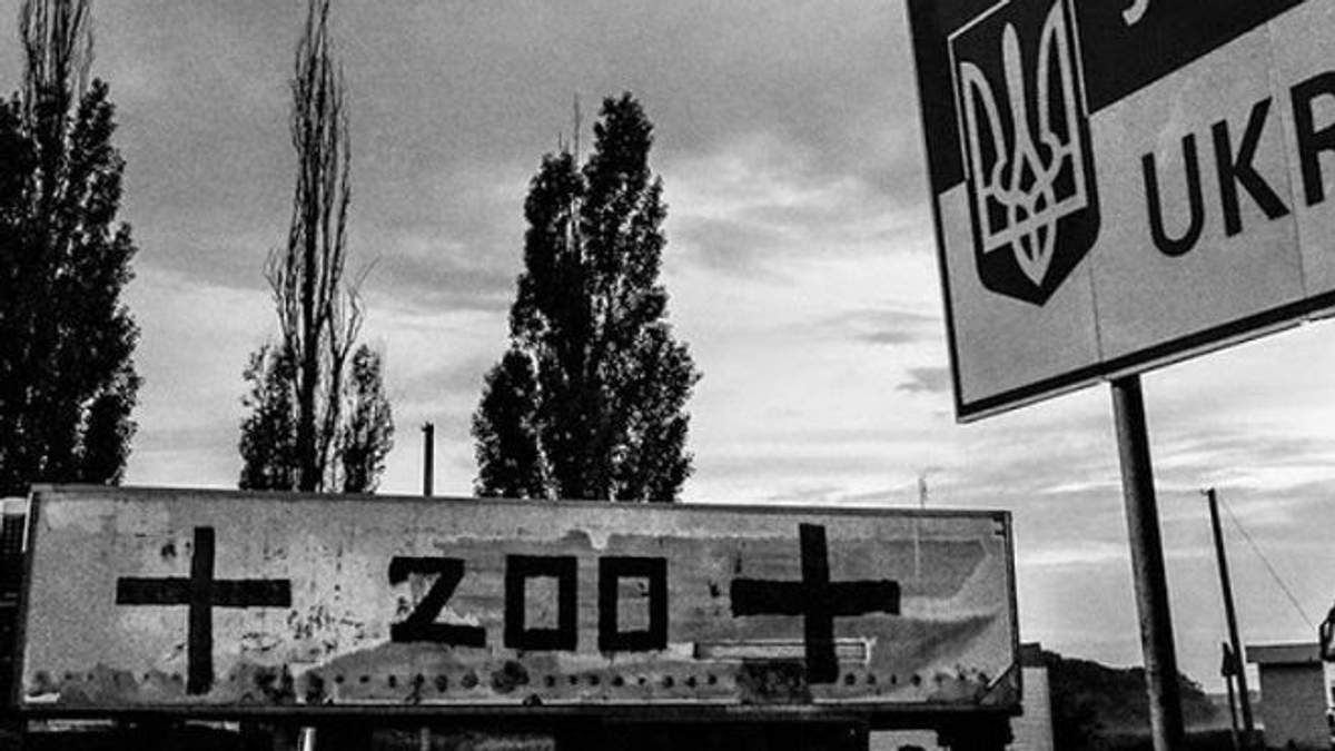 """""""Вантаж 200"""" відправився до Росії"""