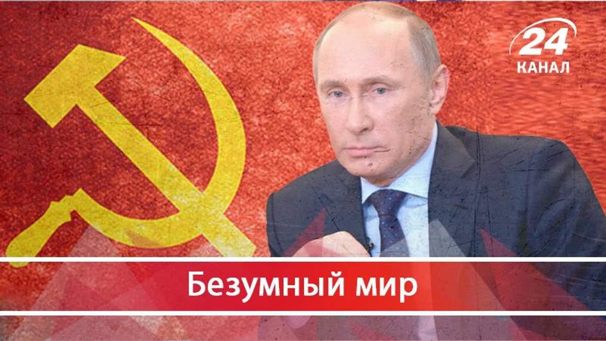 Путин сошел с ума: что не так с его обращением  - 5 березня 2018 - Телеканал новин 24