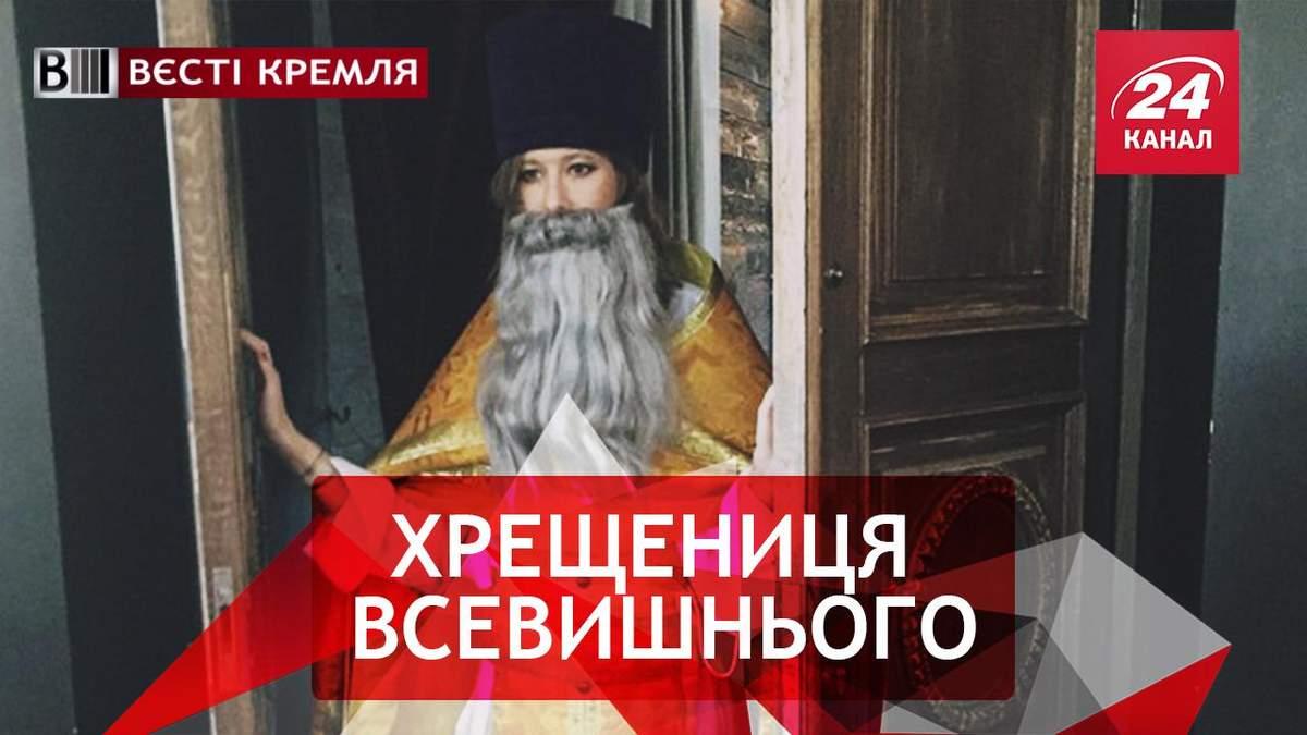 """Вєсті Кремля. Бойове хрещення Собчак. Бал Сатани в """"Лужніках"""""""