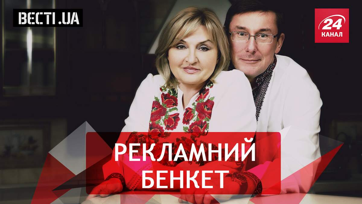 Вести.UA. Скрытая армия поклонников Луценко. Украинский Бенджамин Баттон