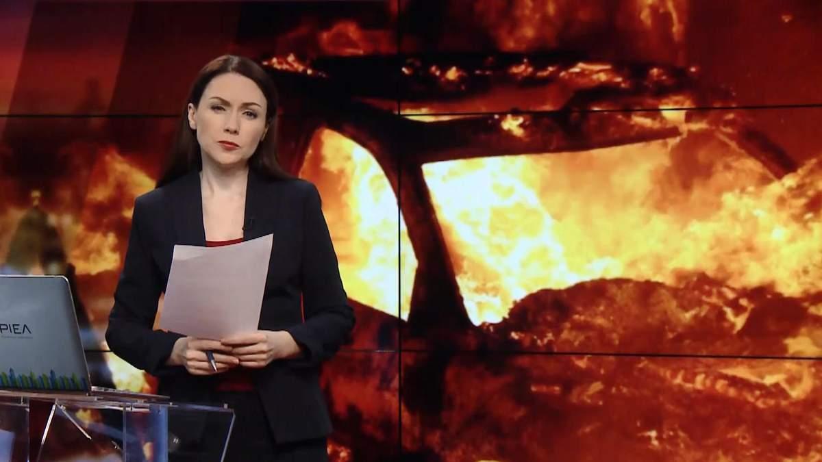 """Випуск новин за 20:00: Арешт активів """"Газпрому"""". Зрушення у справі Курченка"""