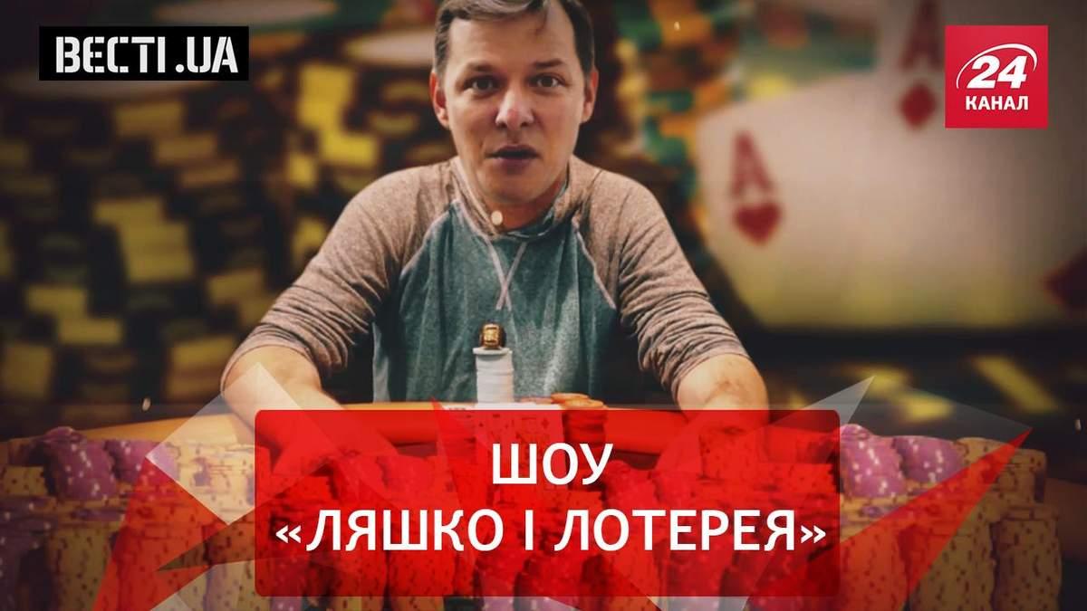 Вести.UA. Что выиграл Ляшко без лотереи. Коломойский вернул себе горы