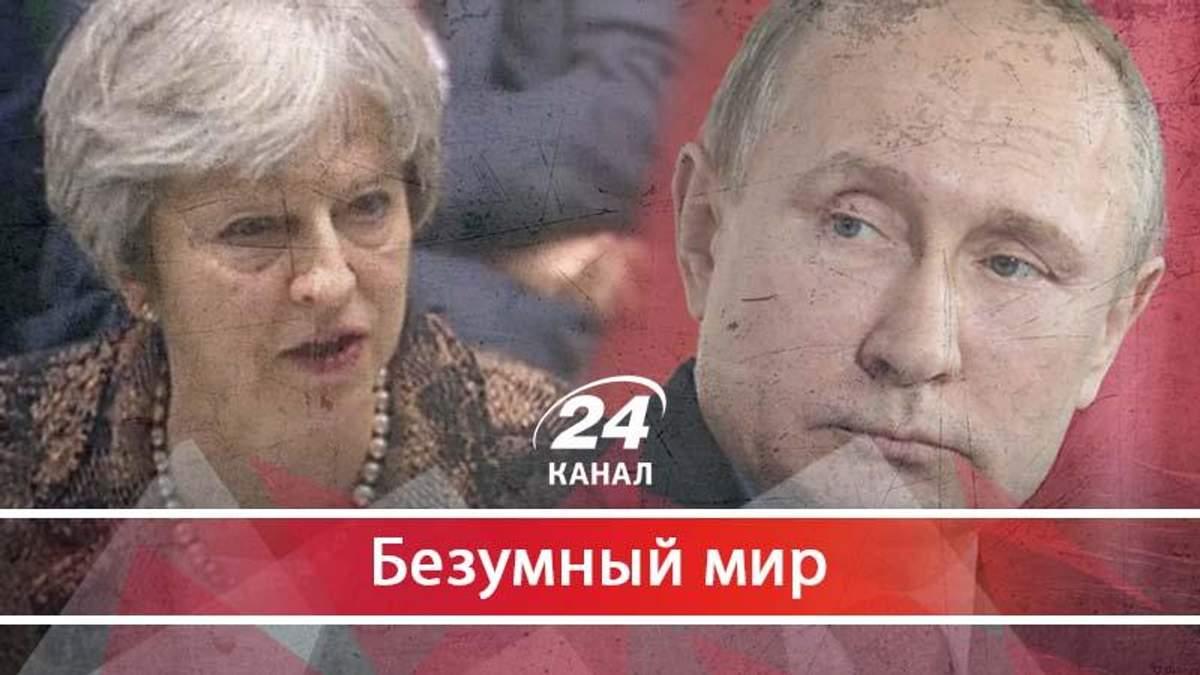 Какие проблемы Тереза Мэй готовит Путину