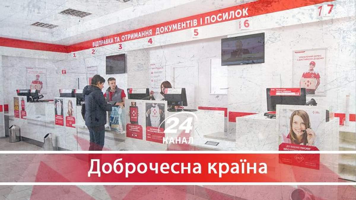 """Чому напад на """"Нову пошту"""" – тривожний сигнал для кожного підприємця  - 19 березня 2018 - Телеканал новин 24"""