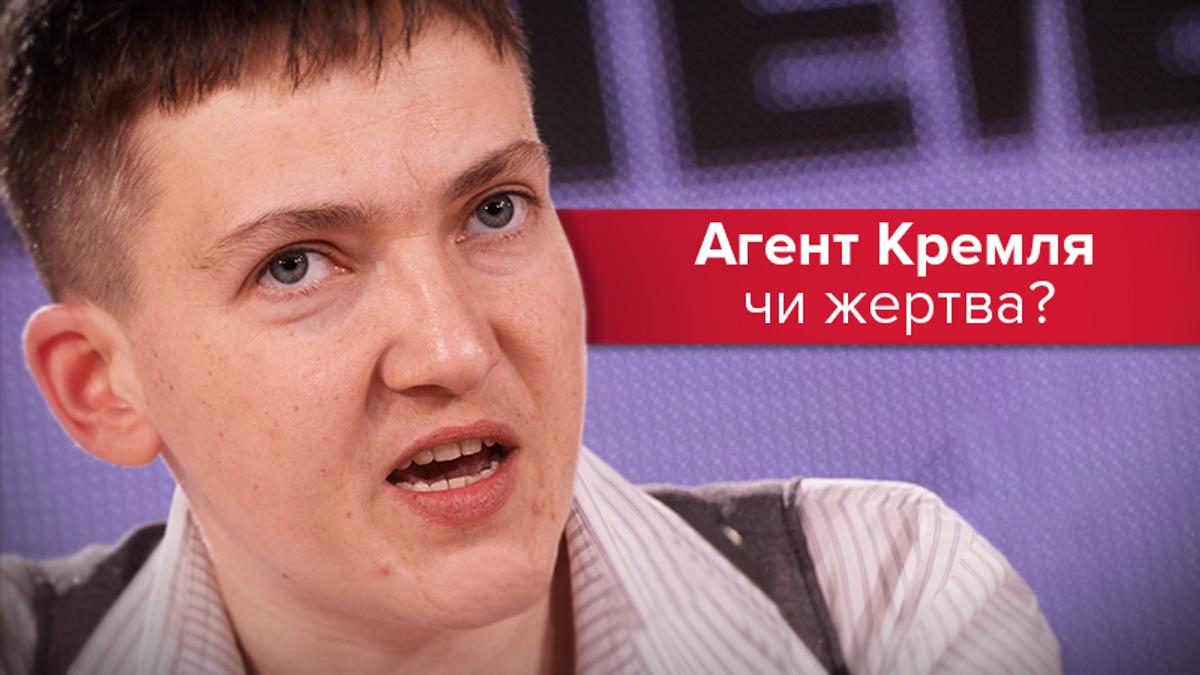 Савченко і держпереворот