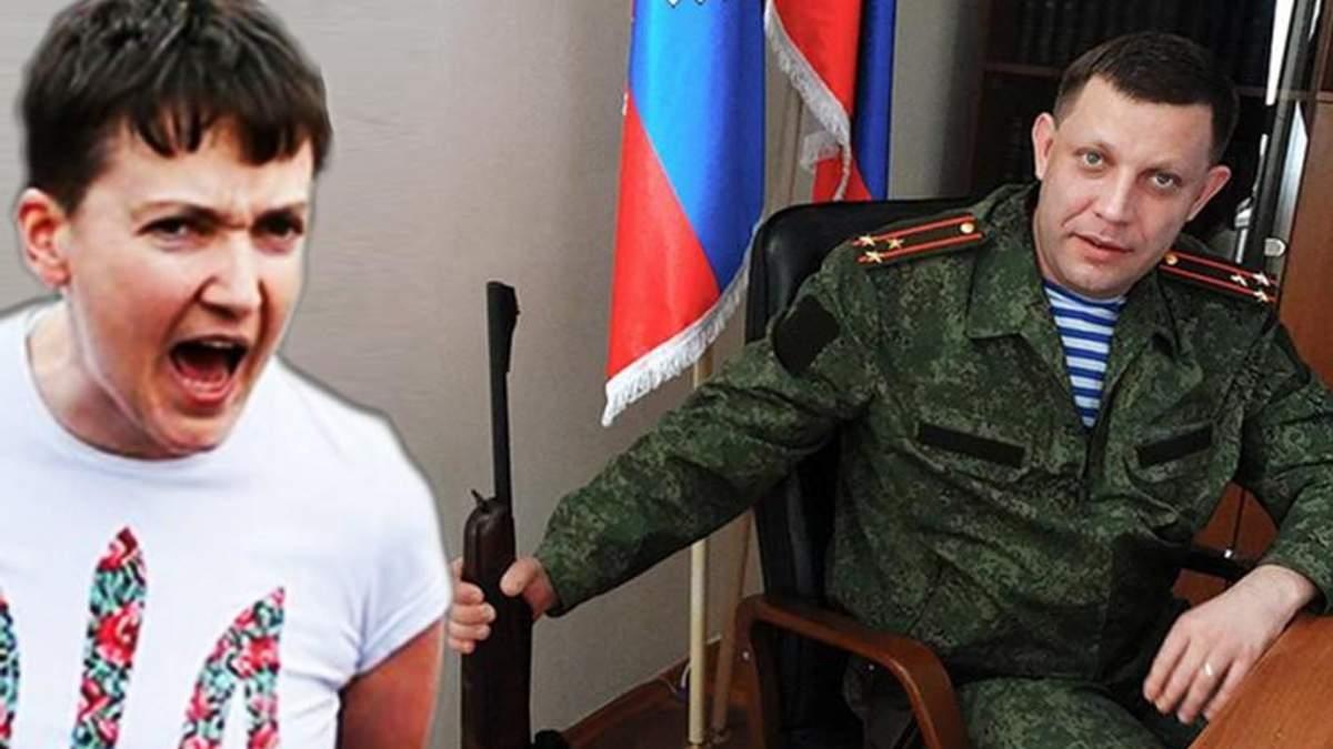 Савченко имеет хорошие дружеские отношения с Захарченко
