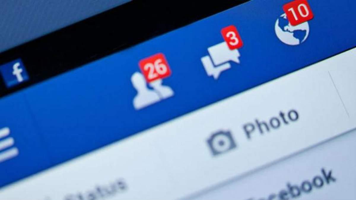 Як захистити приватні дані у Facebook