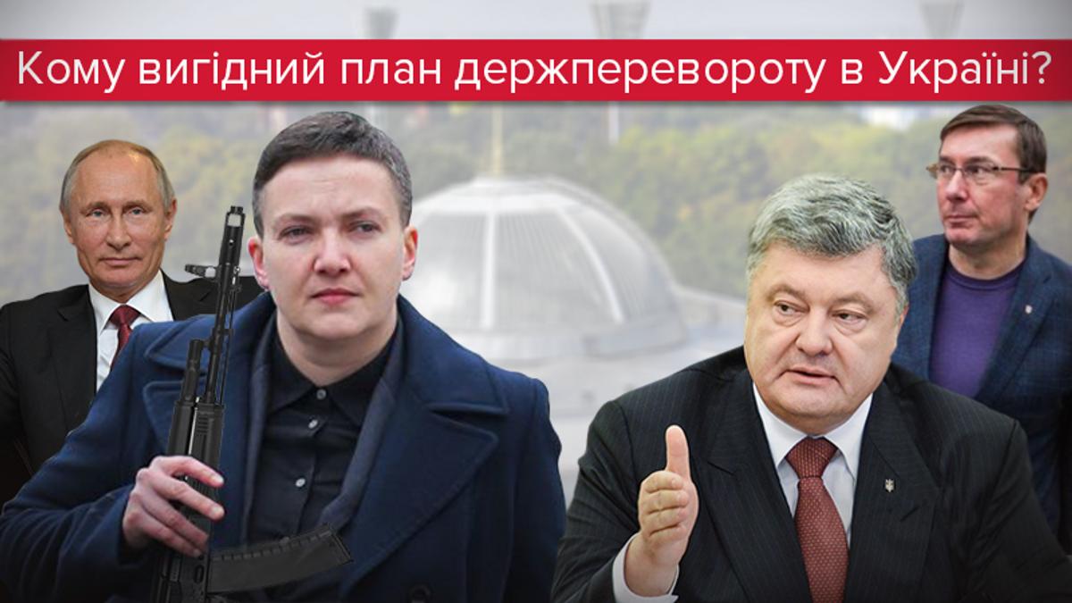 "Савченко використали ""в темну""?"