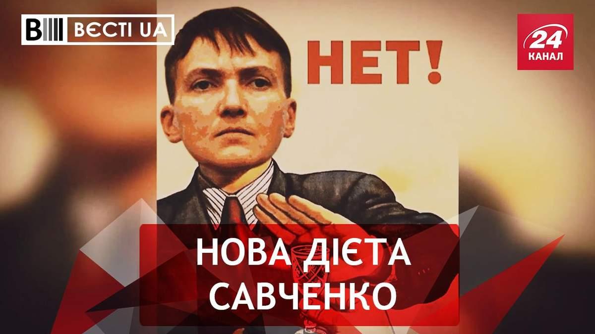 Вести.UA. Жир. Дежавю Савченко. Сюрприз Тимошенко с того света.