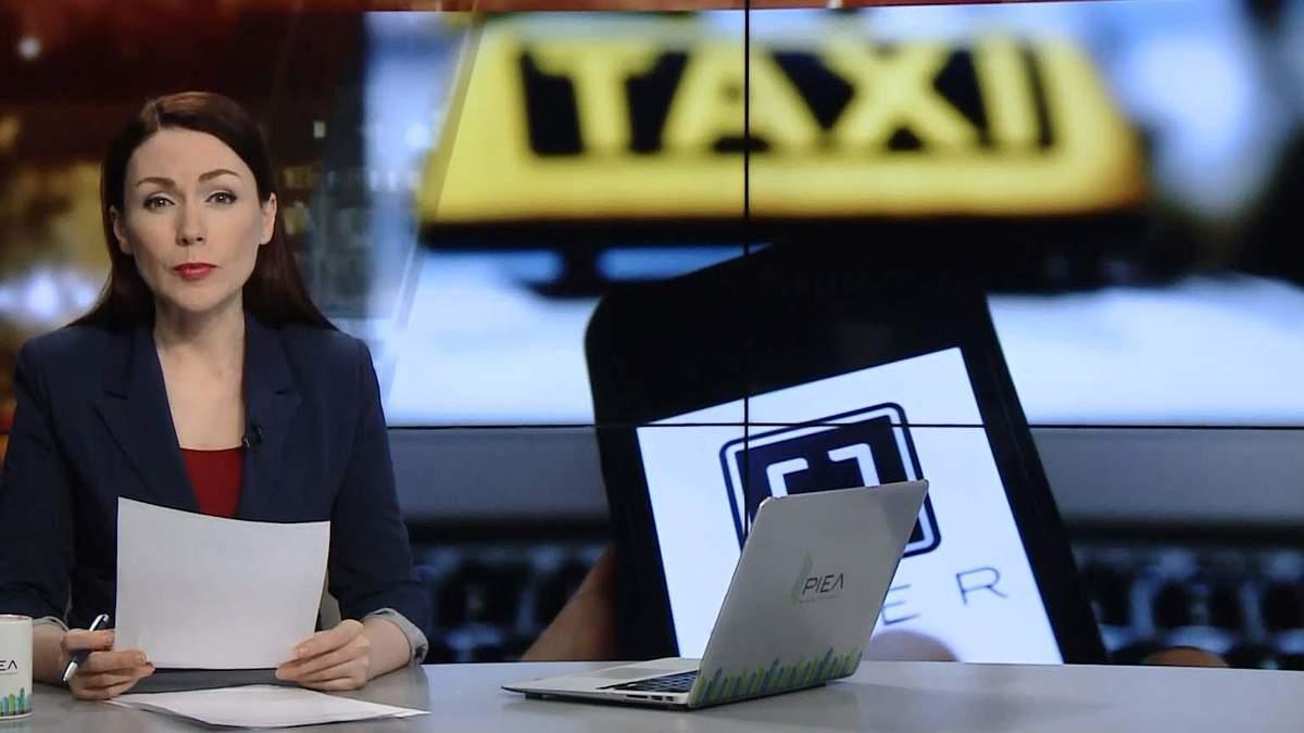 Выпуск новостей за 19:00: Uber по-украински. Возвращение герба в Тернополе