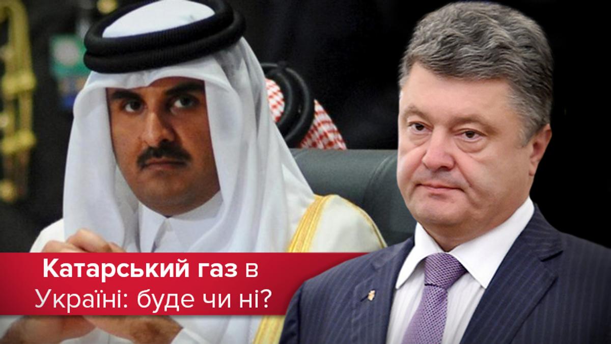 Будет ли поставлять Катар газ в Украину