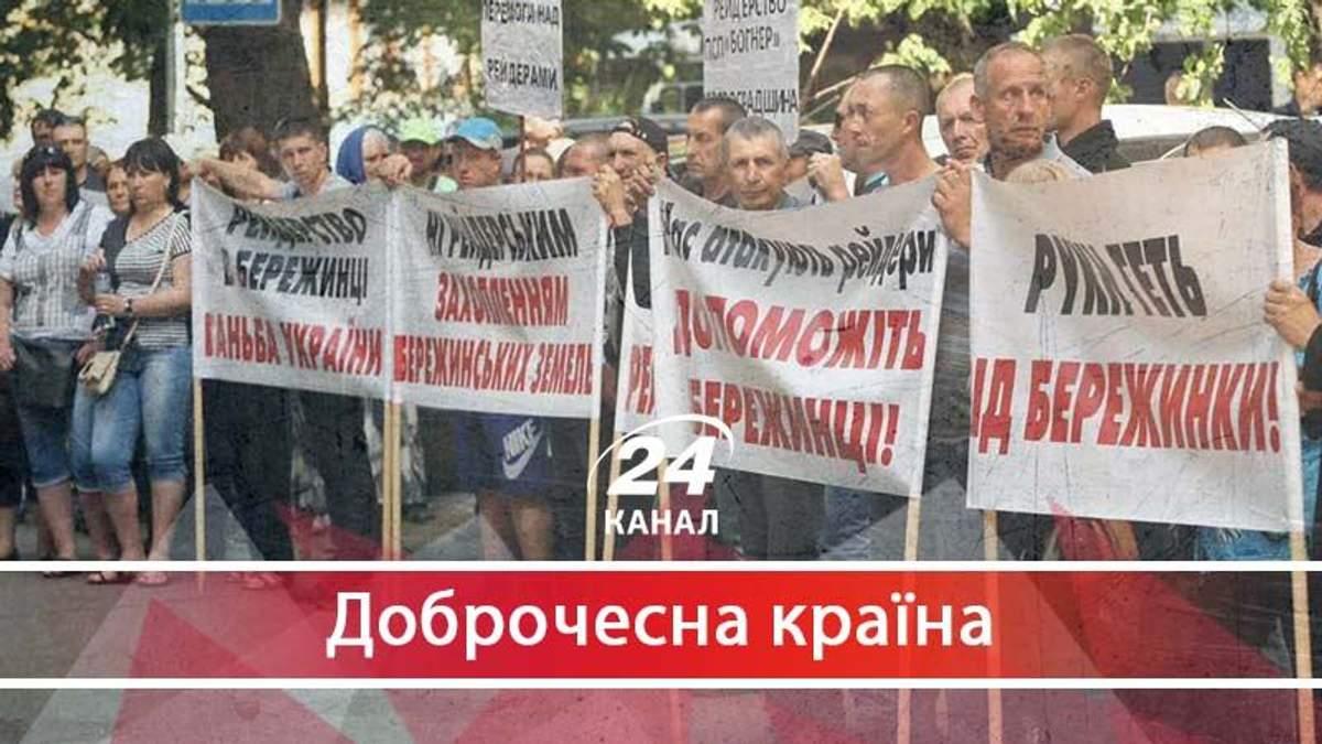 Хто прикриває земельне рейдерство в Україні та коли буде покарано винних - 2 квітня 2018 - Телеканал новин 24