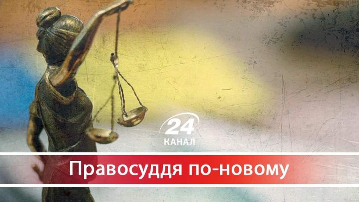 Реалії судової реформи: 99 % старих суддів та значне збільшення їхньої зарплати - 4 квітня 2018 - Телеканал новин 24