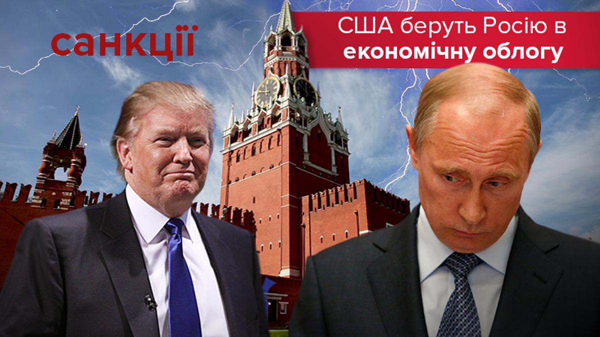 Санкційний грім: США відкрили другий фронт проти Росії