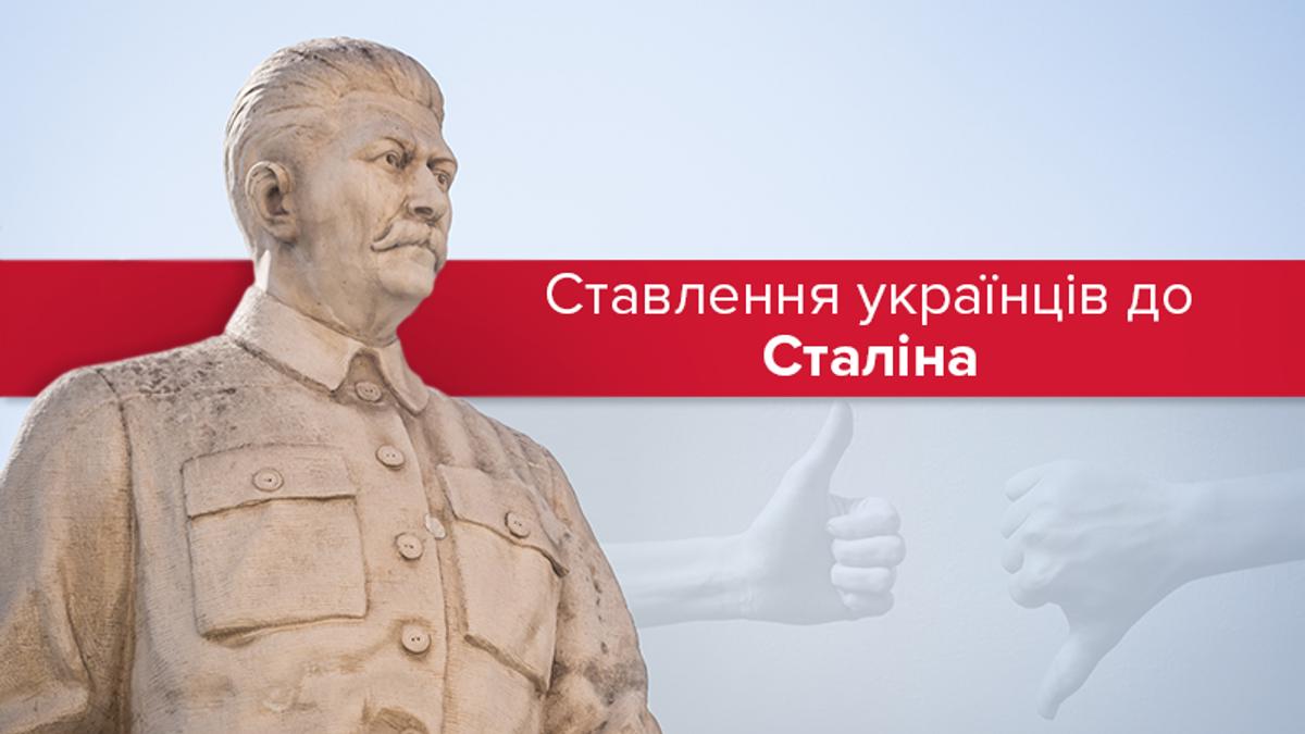 Как украинцы относятся к Сталину: обнародовали резонансное исследование