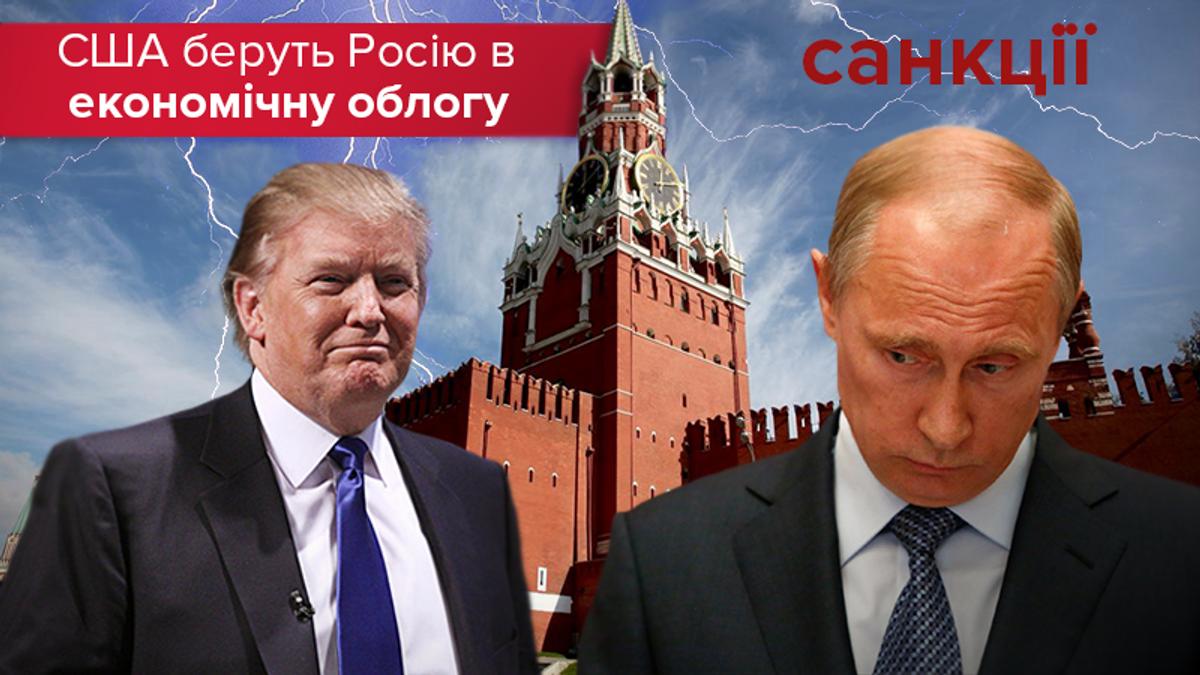 Санкционный гром: США открыли второй фронт против России