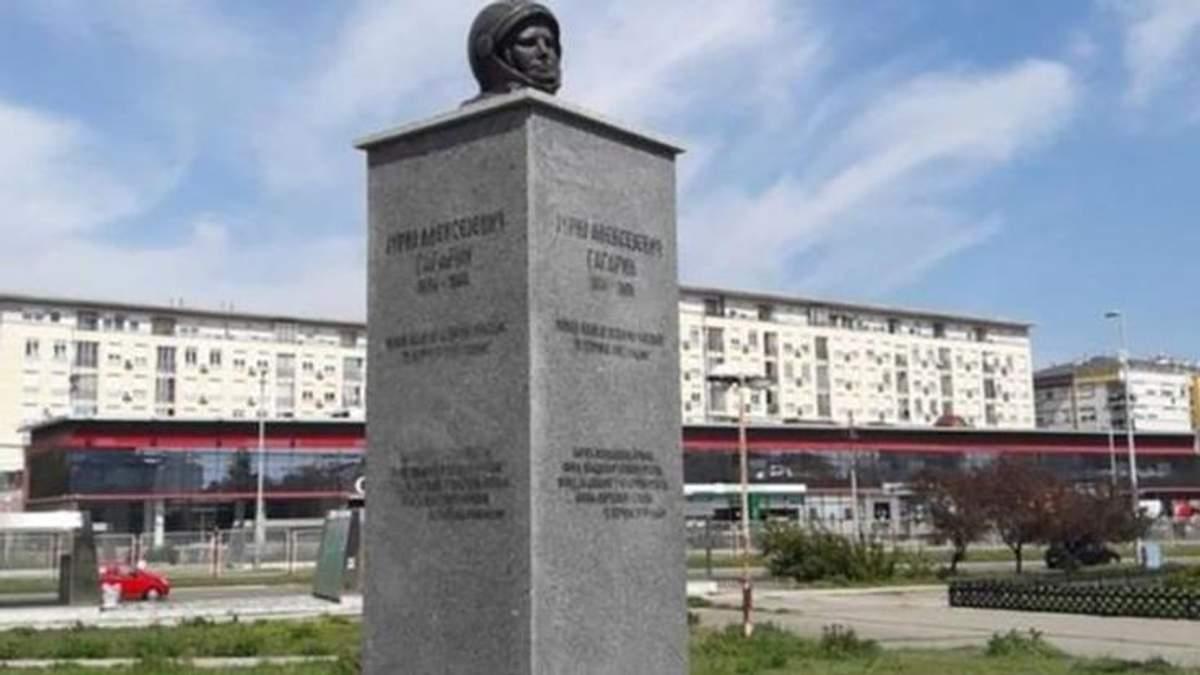Памятник Гагарину в Сербии