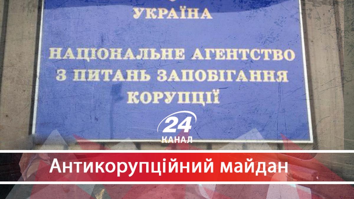 Як НАЗК перетворюють на інструмент для розправи із борцями з корупцією - 11 апреля 2018 - Телеканал новостей 24