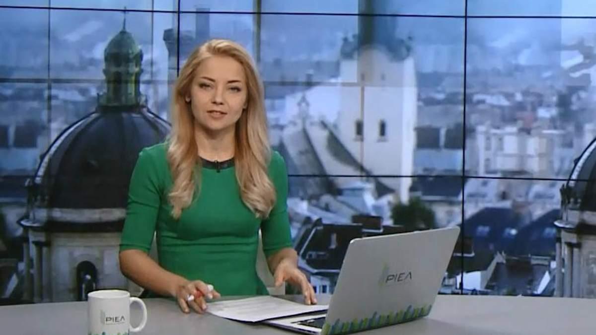 Випуск новин за 13:00: Загроза отруєння води на Донбасі. Саркісяна відпустили