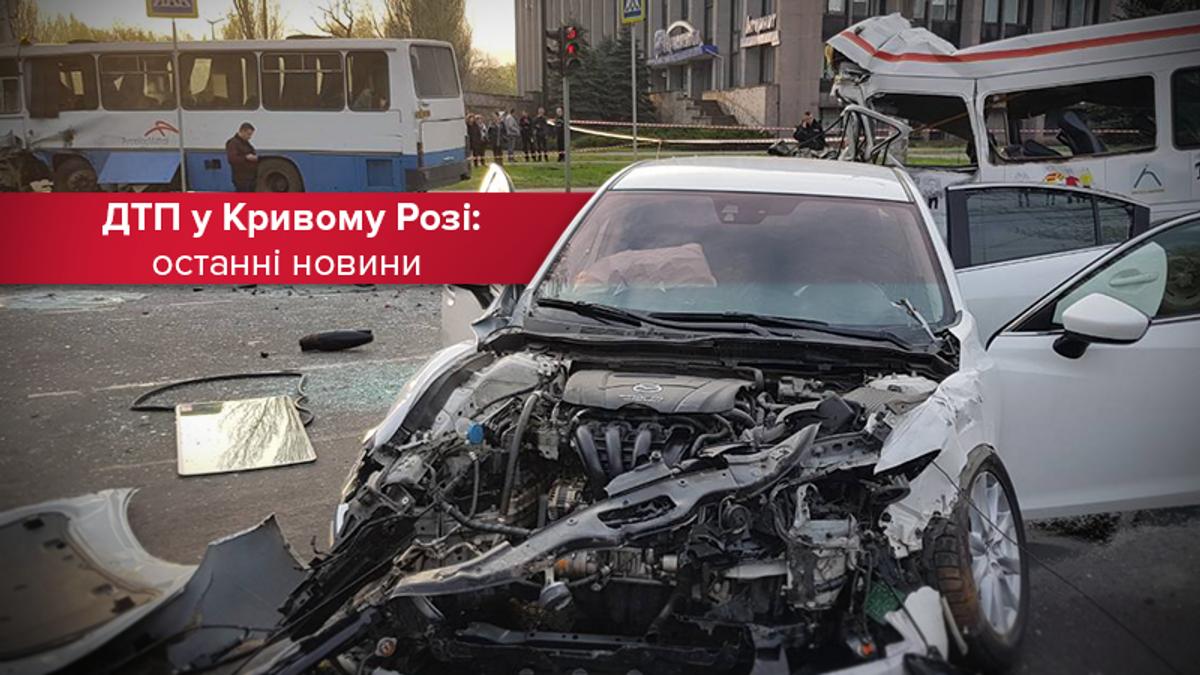 Авария Кривой Рог: что случилось и все новости ДТП 17.04.18