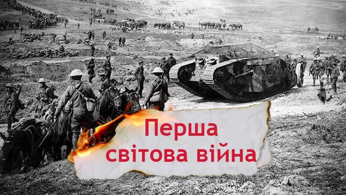 Одна історія. Якими були наслідки Першої світової війни