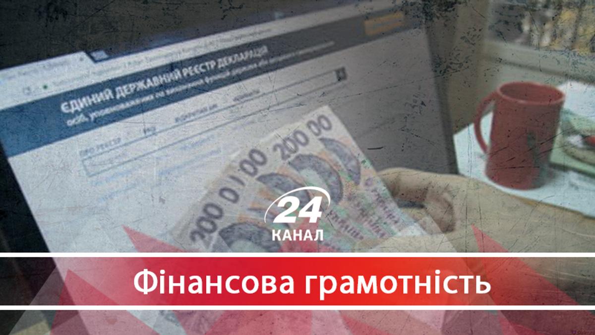 Как нардепы планируют легализовать свои коррупционные доходы - 19 квітня 2018 - Телеканал новин 24