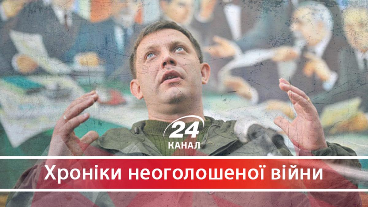 Що спільного у ватажка терористів і Петросяна - 20 квітня 2018 - Телеканал новин 24