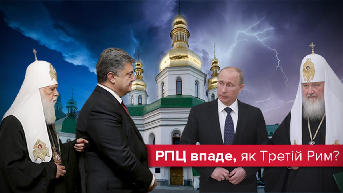 Які підводні камені можуть з'явитися по дорозі до Єдиної православної церкви?