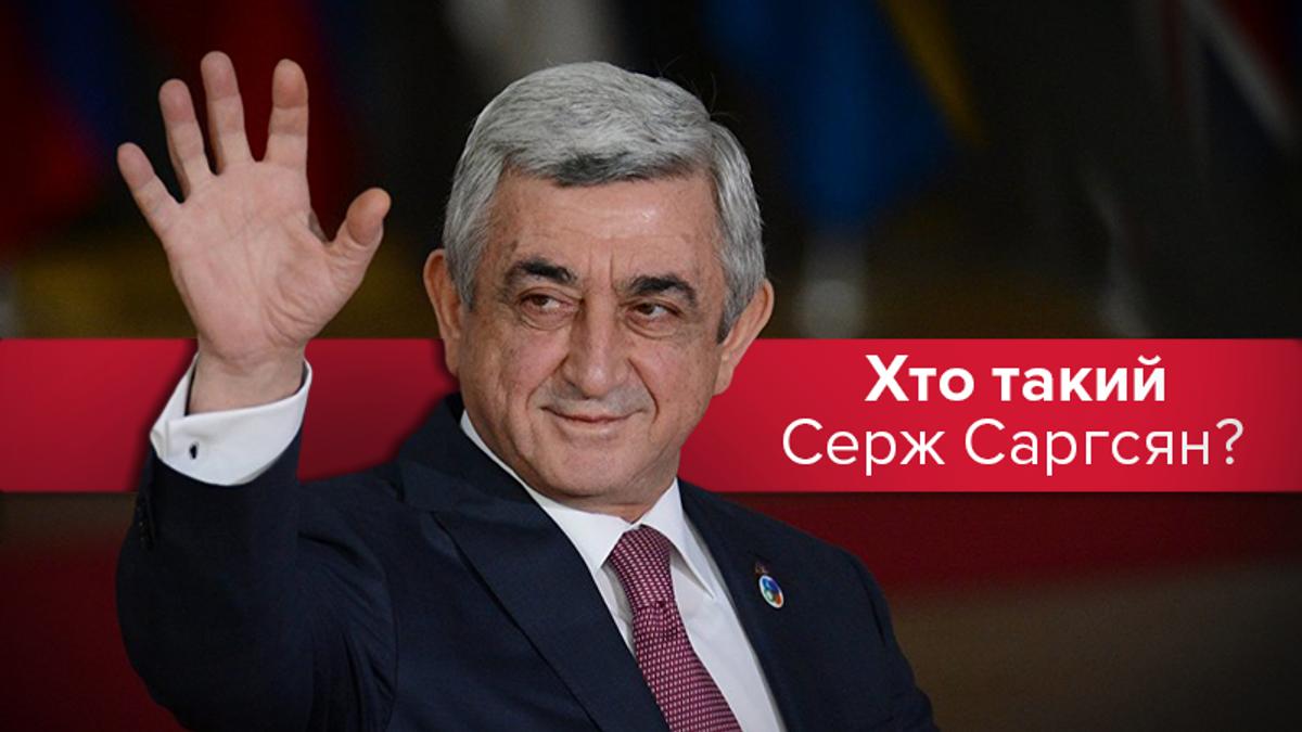 Серж Саргсян: биография экс-премьер-министра Армении