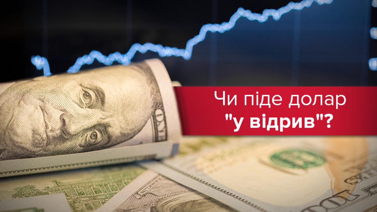 Курс долара в 2018: що буде з доларом - прогноз до кінця 2018