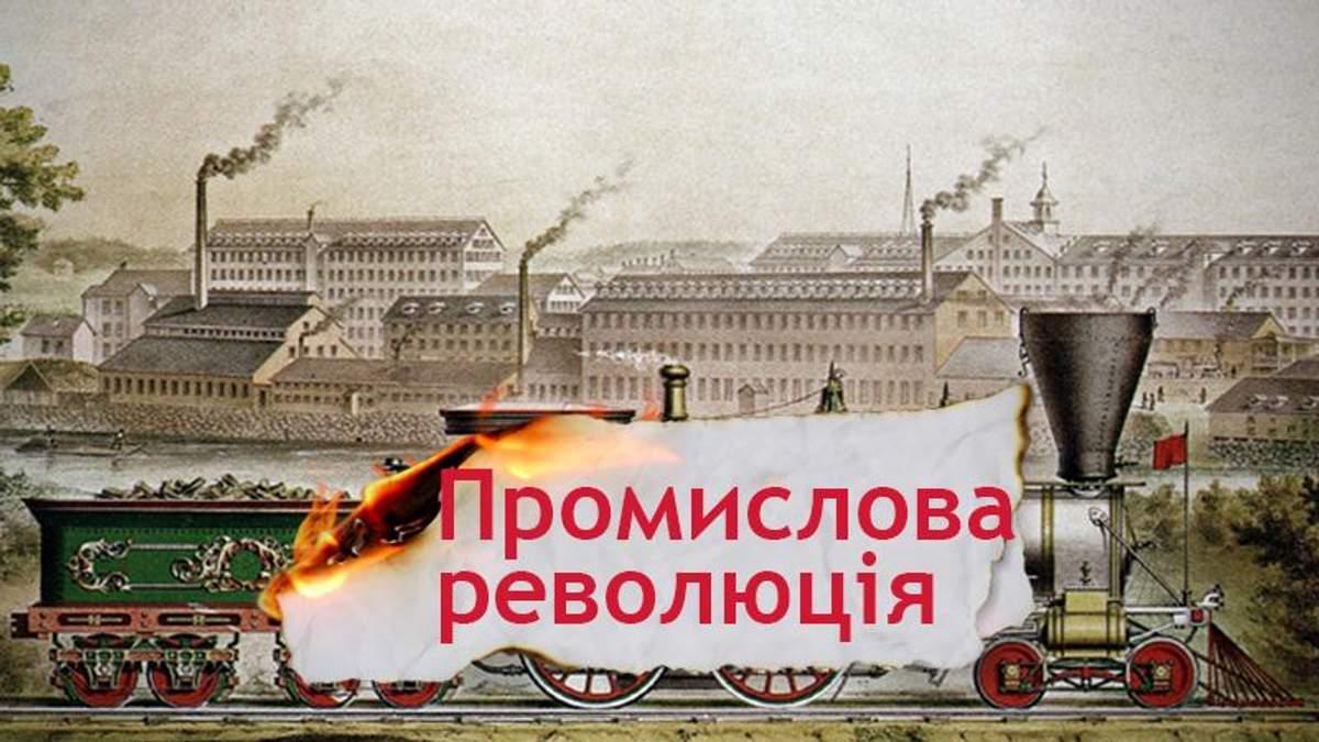 Одна історія. Як промислова революція вплинула на життя людей
