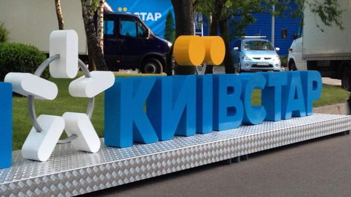 """Мобільний оператор """"Київстар"""" попередив про масштабний збій в роботі мережі"""