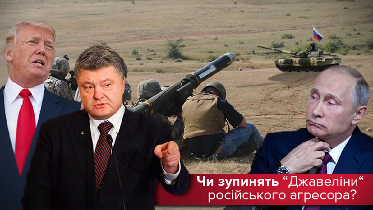 """""""Джавелины"""" в Украине: победа или запоздалая реакция?"""