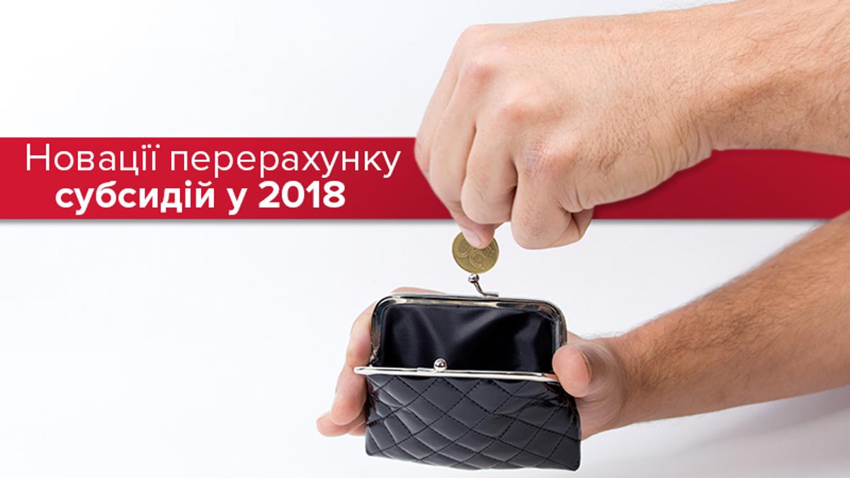 Субсидия 2018 в Украине: изменения в начислении субсидии