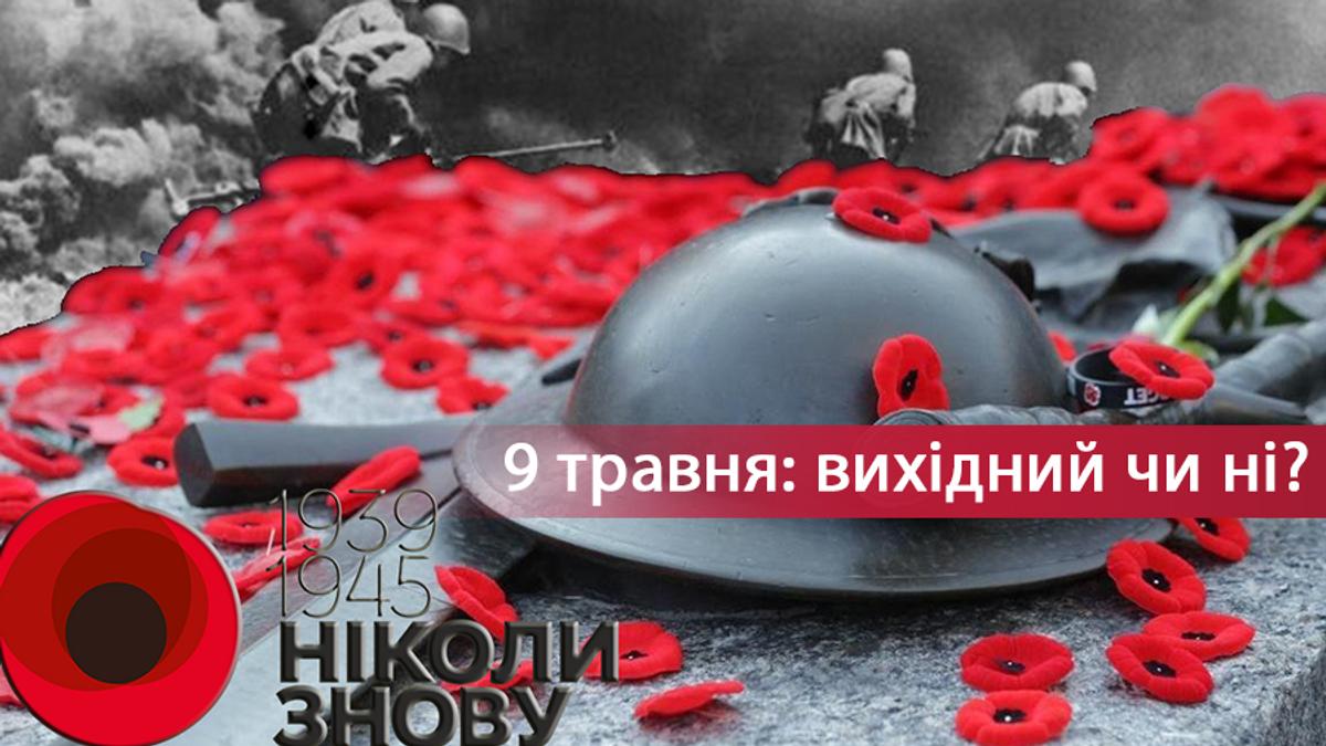 9 мая 2020 выходной в Украине – День победы или День памяти